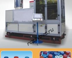 Автомат для изготовления пластиковых крышек методом литья под давлением